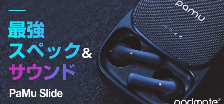 ワイヤレスとは思えない高音質イヤホン! グローバルで話題の「PaMu Slide」日本初上陸!