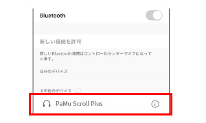 02.「PaMu Scroll Plus」を選ぶ