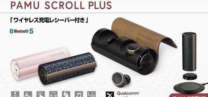 Padmate、無線充電対応の完全ワイヤレスイヤホン「PaMu Scroll Plus」新発売