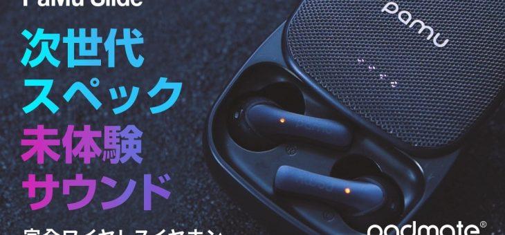 Padmate、最強スペック&サウンドの完全ワイヤレスイヤホン「PaMu Slide」発売