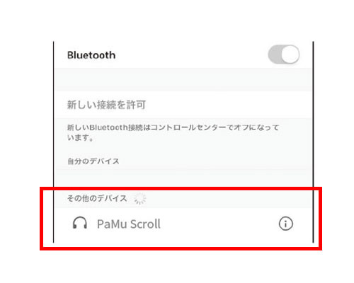 02.「PaMu Scroll」を選ぶ