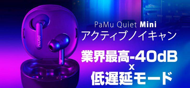 業界最高クラス-40dBのノイキャンに加え、低遅延モードや左右同時伝送方式を搭載した完全ワイヤレスイヤホン「PaMu Quiet Mini」