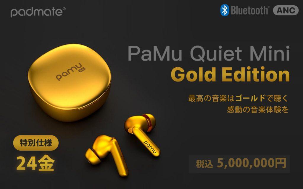 PaMu Quiet Mini Gold Edition