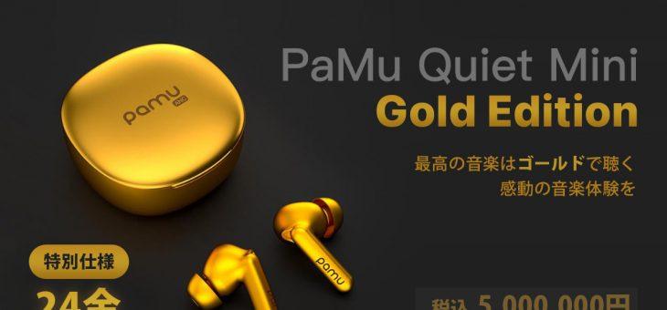 Padmate、24金で製造された黄金に輝く超豪華な完全ワイヤレスイヤホンを発表。予定販売価格500万円の特別仕様、業界トップクラスの本体重量4.01㎏